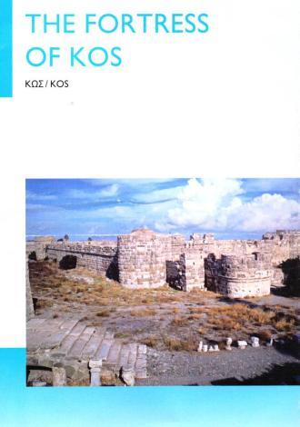 Kos Fortress Visitor Leaflet